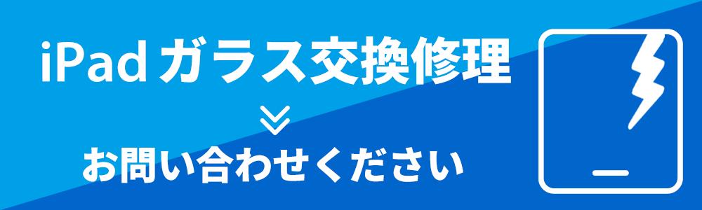 iPad ガラス・液晶交換修理最大2000円引き