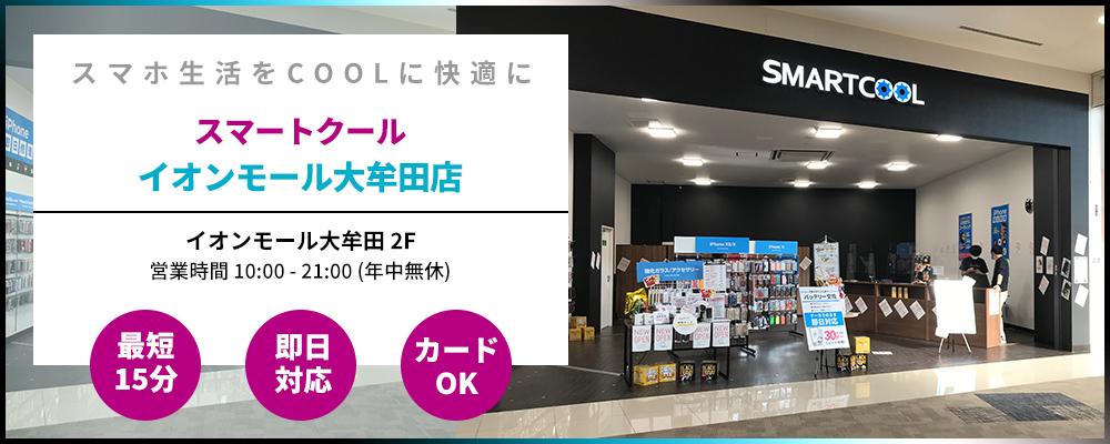 iPhone修理 イオンモール大牟田店