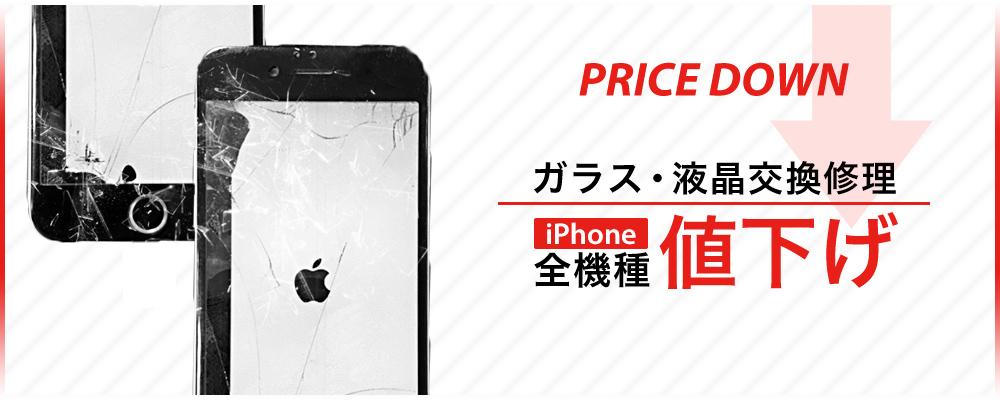 iPhone修理・iPad修理 イオンモール大牟田店
