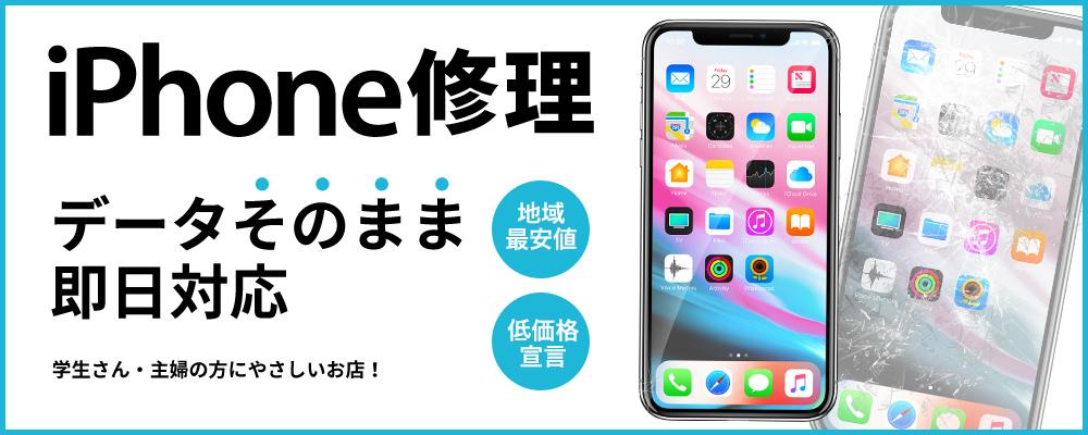 iPhone修理・iPad修理  名古屋 スマートクール イオンモール大牟田店